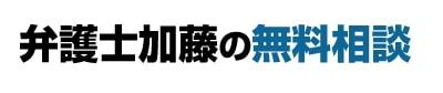 東京弁護士会所属 加藤貴士の電話無料相談