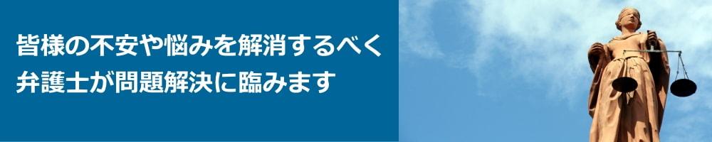 東京弁護士無料相談バナー